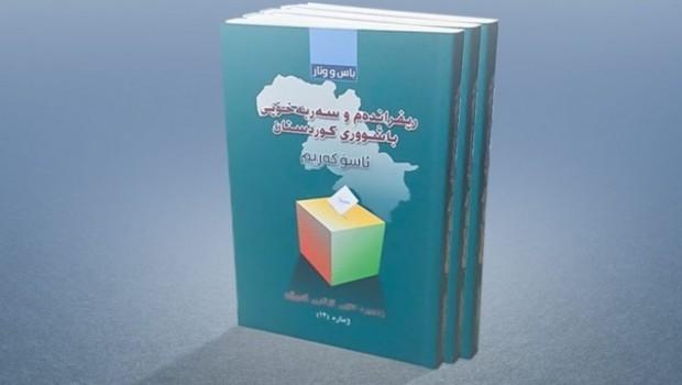 Ji nivîskarek kurd pirtûka referandûma Serxwebûnê