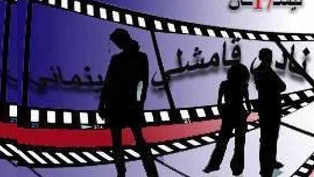 Qamişlo'da sinema haftası başlıyor