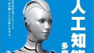 Robot belediye başkanlığına aday oldu