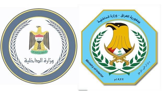 Irak'ın yeni Bakanlık logosunda Kürtçe detayı