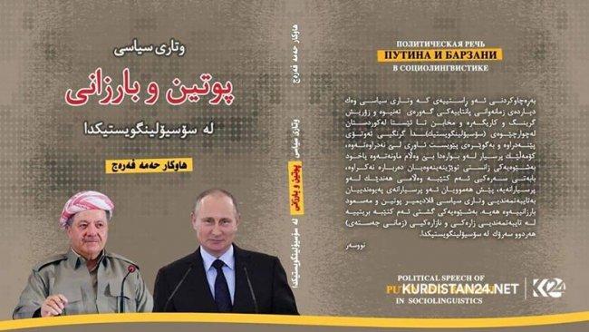 Mesud Barzani ile Putin'in konuşmalarını inceleyen kitap basıldı
