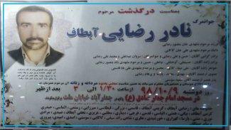 Rojhilat'da bir Kürt gösterici daha işkenceyle katledildi